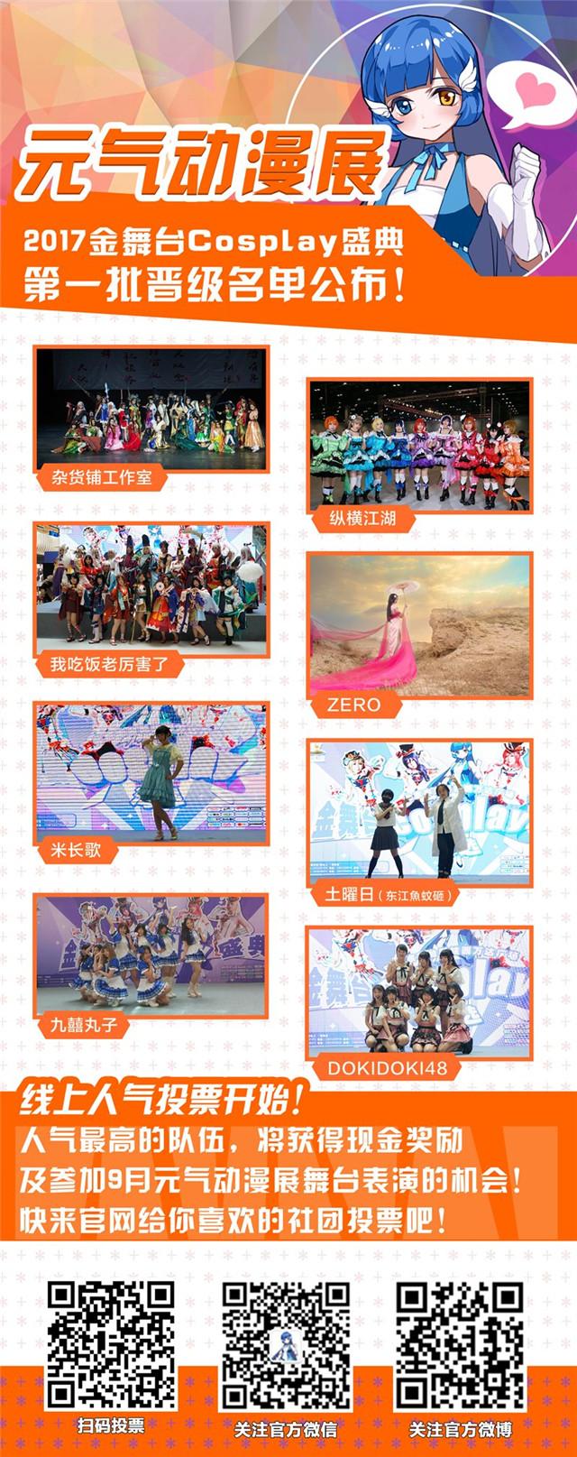 【北京】2017元气动漫展火热来袭!9月16日至17日与您不见不散!-ANICOGA