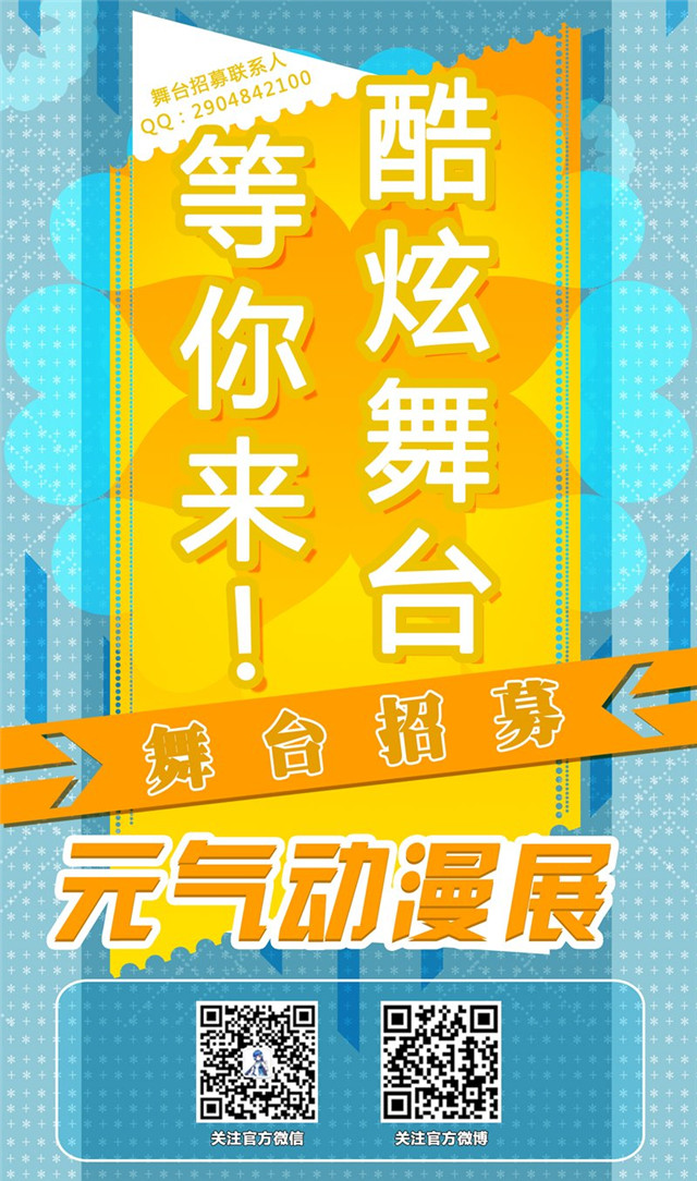 2017元气动漫展火热来袭!9月16日至17日与您不见不散! 漫展 第7张