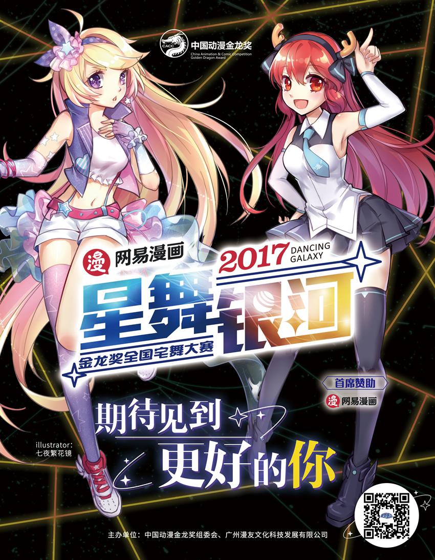【图5】星舞银河主海报.jpg