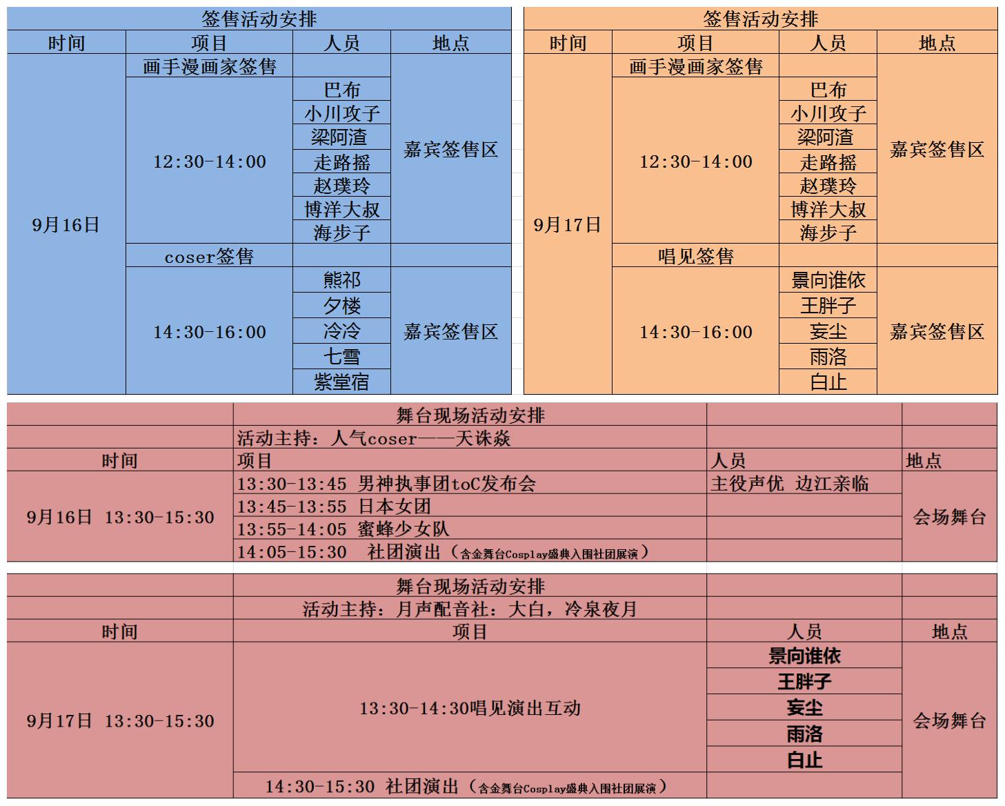 【北京】9月16-17日元气动漫展, coser唱见同人画手超级大放送,更有神秘嘉宾等你揭秘!