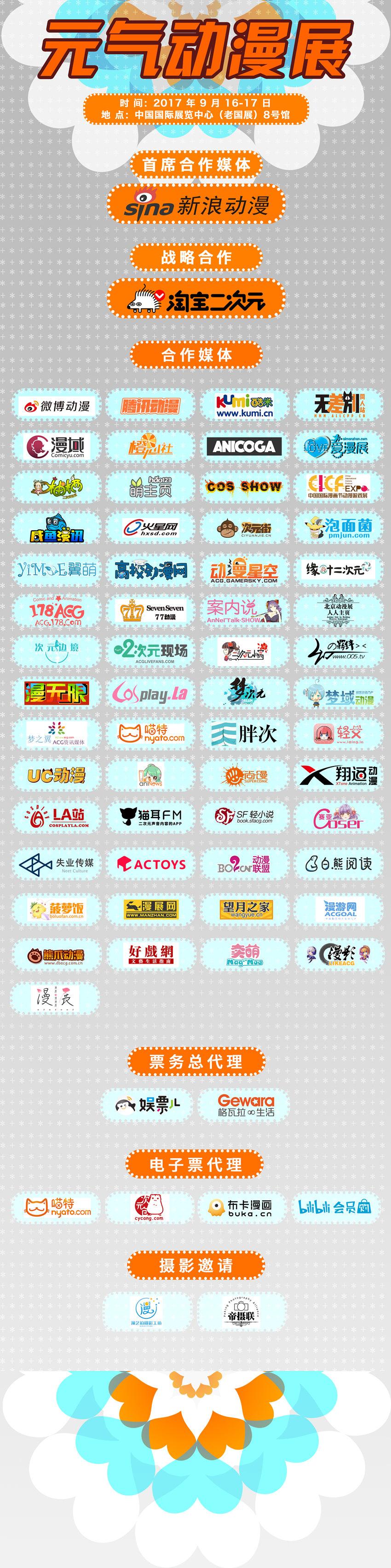 活动新闻图片Fri Sep 08 2017 10:35:20 GMT+0800 (中国标准时间)-12