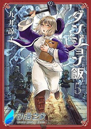 dungeonmeshi_s01.jpg