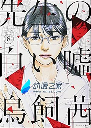 sensei-no-shiroiuso_s08.jpg