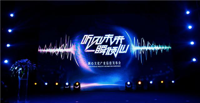 """瞬心文化北京首秀 """"六大增量""""服务理念将驱动二次元产业增值变现"""
