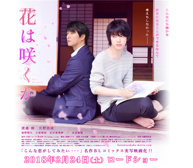 映画『花は咲くか』公式サイト_20171225162512.png