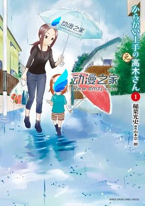 karakaijouzuno-moto-takagisan_s01.jpg