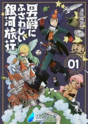 danshakuni-fusawashii-gingaryokou_s01.jpg