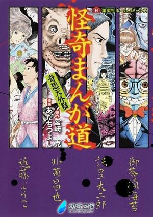 kaiki-mangamiti-kisoutengaihen_s01.jpg