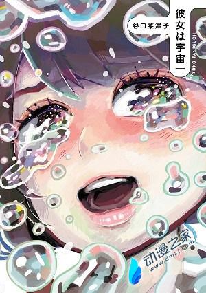 kanojoha-sekaiiti_s01.jpg