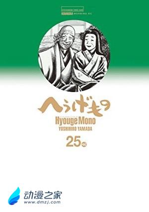 hyouge-mono_s25.jpg