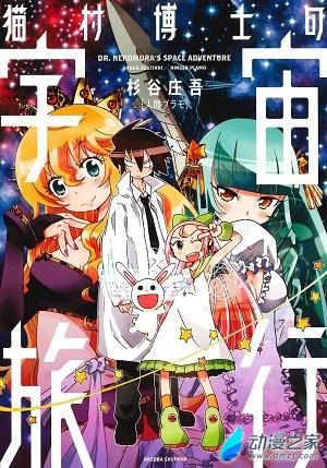 nekomura-hakase_s01.jpg