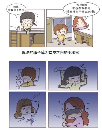新浪动漫图片1520906083-4