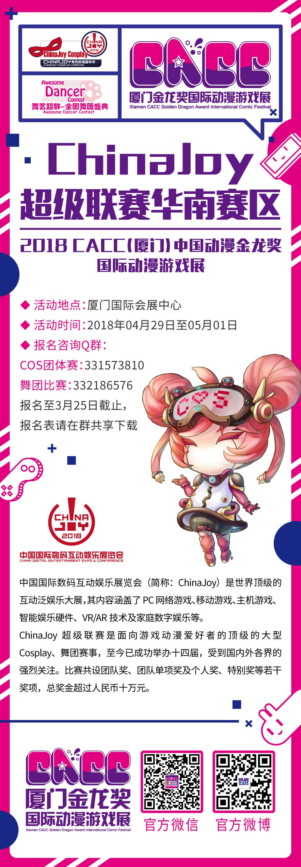 2018ChinaJoy超级联赛华南赛区选手持续招募中
