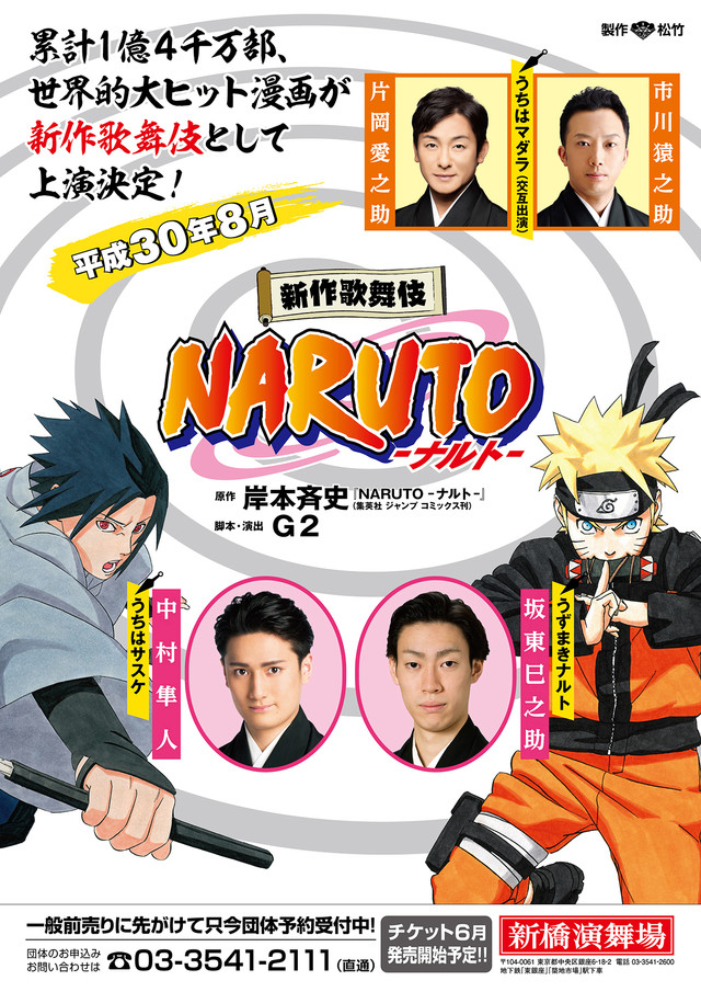 NARUTO_flyer01_fixw_640_hq.jpg