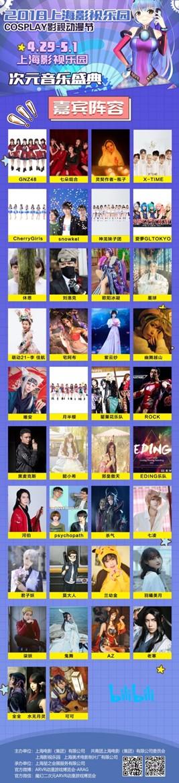 终极情报来袭啦!上海影视乐园cosplay影视乐园动漫节五一等你来嗨! 动漫资讯-第2张