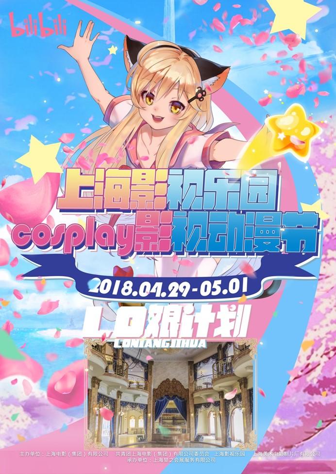 终极情报来袭啦!上海影视乐园cosplay影视乐园动漫节五一等你来嗨! 动漫资讯-第8张