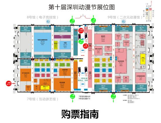 【深圳】第十届深圳动漫节攻略了解一下,你想知道的这里都有嗷●′ω`●!-ANICOGA