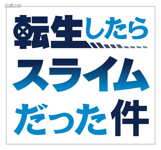 tensura_rogo_fixw_640_hq.jpg
