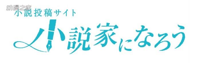 """日本网文高人气!""""成为小说家吧""""网站在日本"""