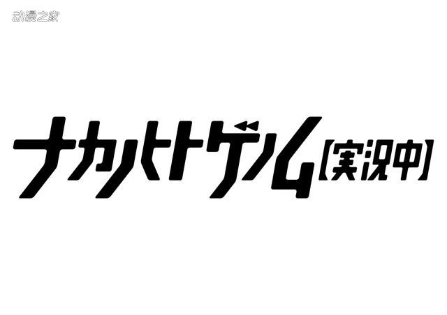 nakanohito_nhg_logo1_fixw_640_hq.jpg