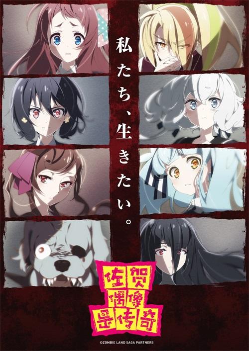 (图3)《佐贺偶像是传奇》海报.jpg