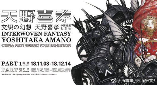 《最终幻想》艺术设定大师天野喜孝中国巡展开