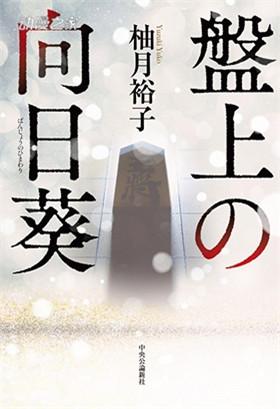 日本将棋联盟:《龙王的工作》是将棋粉丝的必