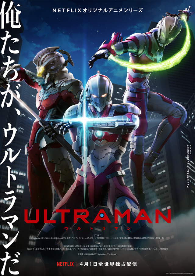 ultraman_key_fixw_640_hq.jpg