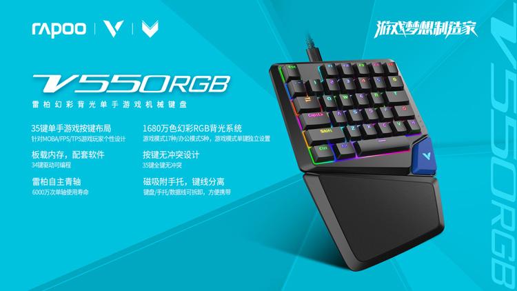 雷柏V550RGB单手幻彩背光游戏机械键盘x.jpg
