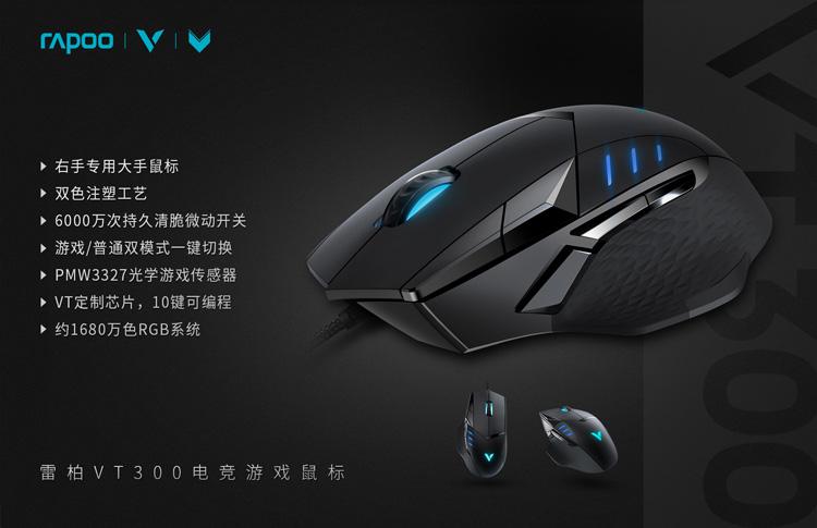 雷柏VT300电竞游戏鼠标x.jpg