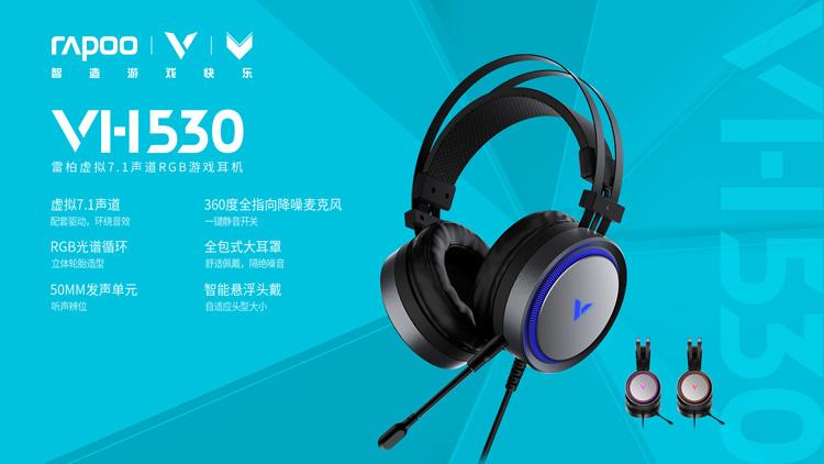 雷柏VH530虚拟7.1声道游戏耳机x.jpg