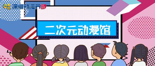 第十一届深圳动漫节正式定档啦!
