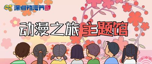 第十一届深圳动漫节正式定档啦!-TopACG