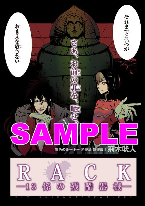 RACK13_sample_fixw_640_hq.jpg