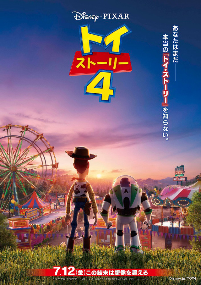 toystory4_poster_20190419_fixw_640_hq.jpg