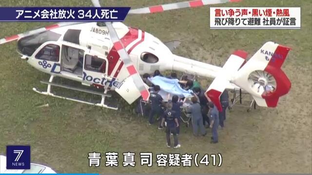 纵火烧毁京阿尼动画工作室的男子被批准逮捕,由于伤势过重转至大阪医院治疗