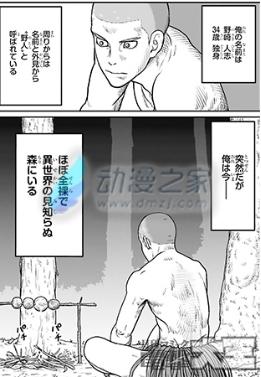 野人 (2).jpg