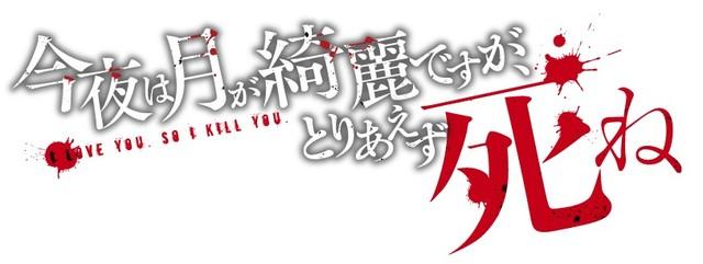 tuskigakireidesuga_logo_fixw_640_hq.jpg