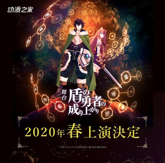 动画《盾之勇者成名录》舞台剧化决定!2020年春