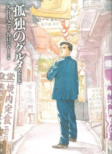 kusumimasayuki_kodoku.jpg