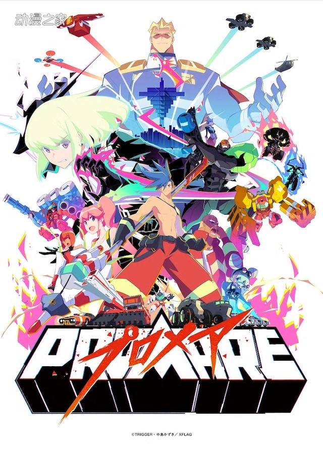 剧场版动画《PROMARE》宣布光盘将于2月发售!