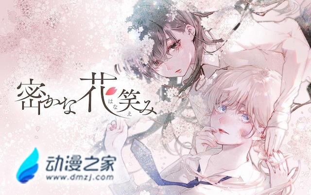 hisokanatanoshimi_banner_看图王.jpg