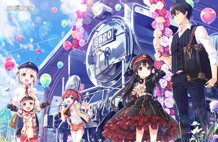 美少女游戏《爱上火车》动画化决定!