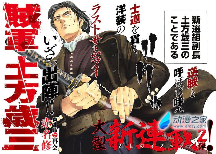 zokugunhijikatatoshizou02.webp.jpg