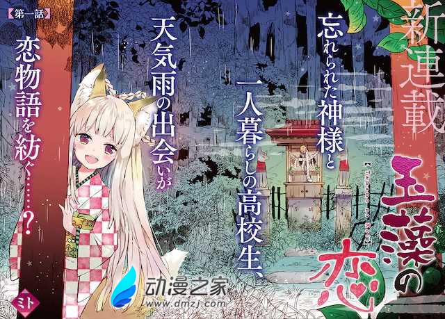 tamamo_看图王.web.jpg