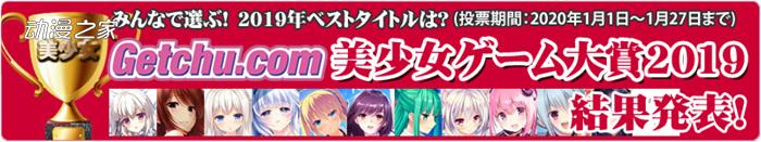 Getchu美少女游戲大獎2019榜單!