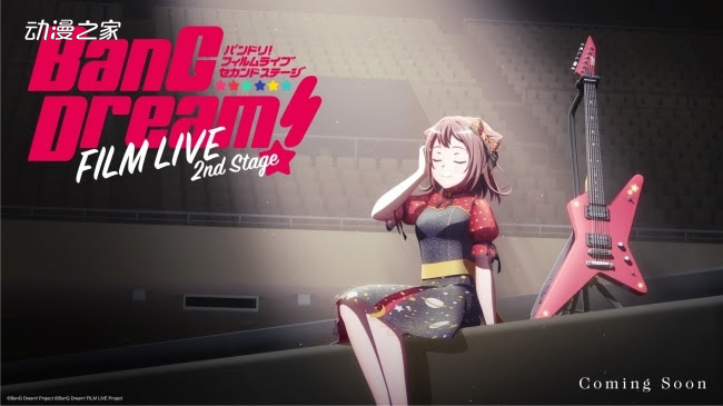 剧场版《BanG Dream! FILM LIVE 2nd Stage》制作决定