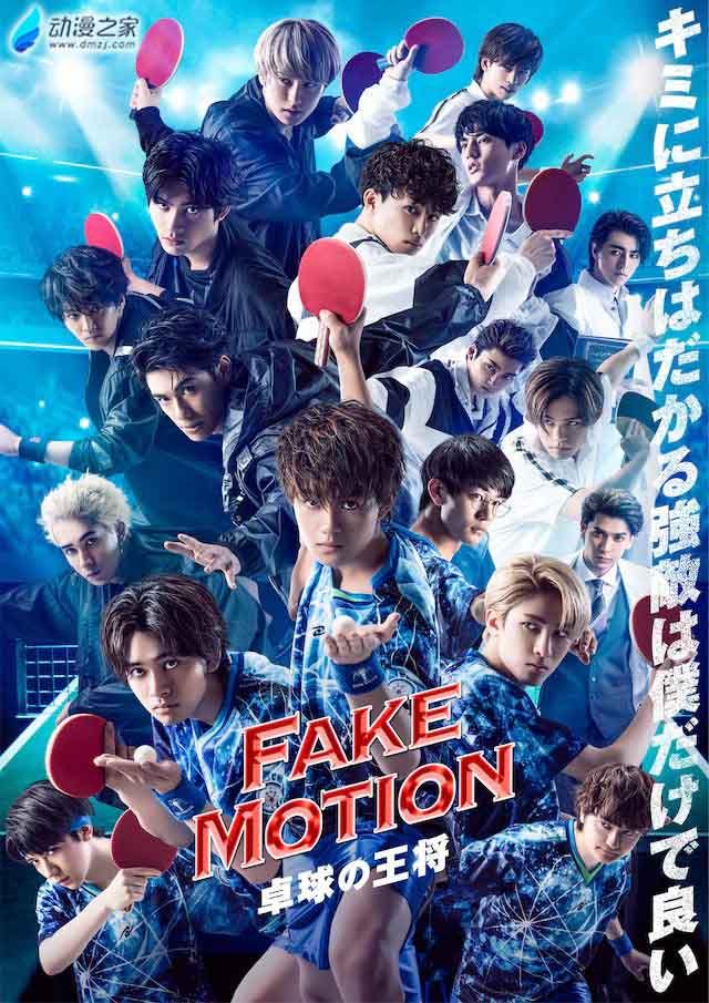 fakemotion_key_看图王.web.jpg