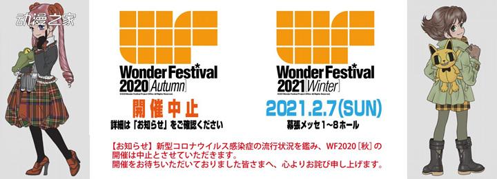 日本大型手办展WF宣布终止WF2020[秋]的..