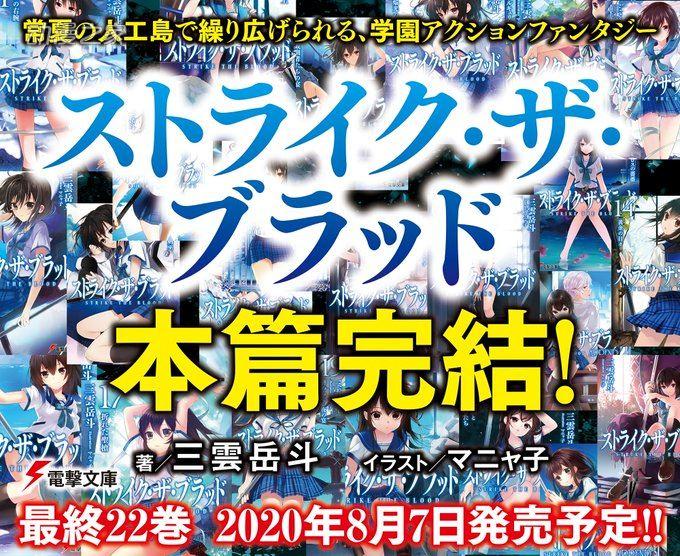 【情报】出版10年的《噬血狂袭》本篇完结!最终卷将8月7日发售